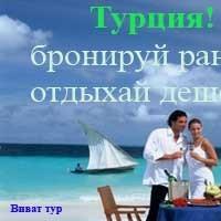 "<strong></strong><br/> <span style=""font-size:0.8em"">Используйте стрелки чтобы листать изображения</span><br/> <a href=""http://turidei.ru/gallery/user/vivattour/54/2089""><span style=""font-size:0.8em"">Комментировать(0)</span></a> <a href=""http://turidei.ru/gallery/user/vivattour/54/2089""><span style=""font-size:0.8em"">Рейтинг:(0)</span></a>"